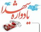 yadvare shohada daneshgah shahrud